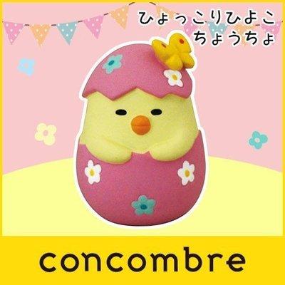【JPS日貨】日本 全新正品 concombre 復活節系列 可愛小雞(粉紅色)