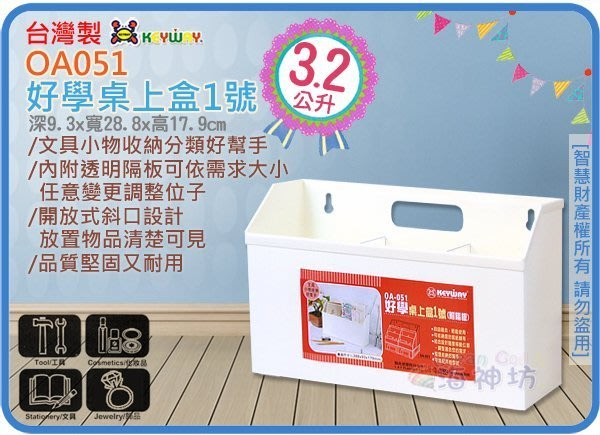 =海神坊=台灣製 KEYWAY OA051 好學桌上盒1號 收納盒 文具盒 分類盒 附隔板3.2L 24入1400元免運