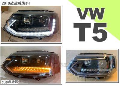小亞車燈精品--全新 福斯 T5 10年後 小改款專用 類 T6 式樣 魚眼 大燈  跑馬方向燈