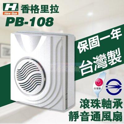 含稅 香格里拉PB-108浴室通風扇 明排抽風機 換氣扇 滾珠軸承 超靜音 售阿拉斯加 中一電工 台達 樂奇暖風機