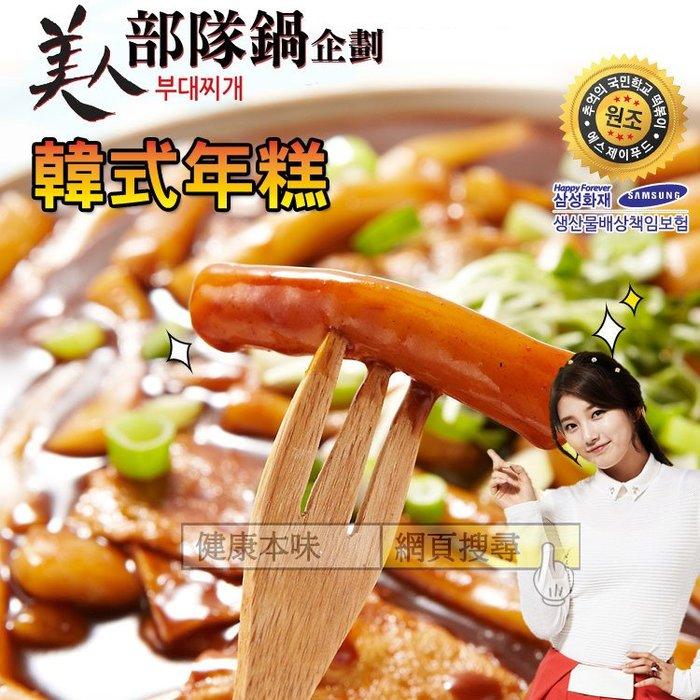 正宗韓國 韓式年糕 冷凍配送  [TW00380]健康本味▶超取滿399免運