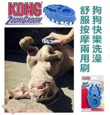 【三吉米熊】美國KONG狗狗快樂洗澡/舒服按摩兩用刷Zoom Groom(大)