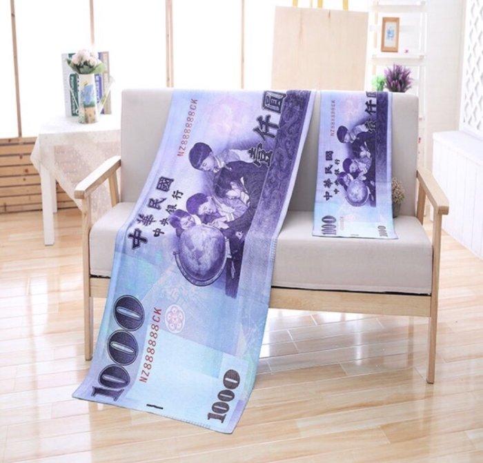 (毛巾)千元鈔票毛巾浴巾童毯發財金/聖誕節生日交換禮物/禮品/創意仿真仟元千圓/抱枕玩偶