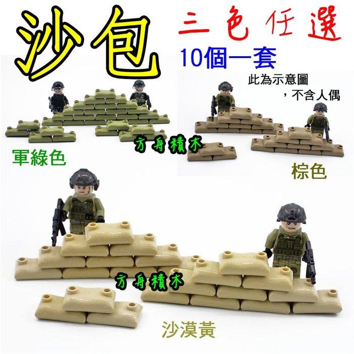 【方舟積木】💥沙包構築工事--一套10個💥3色可選 適用各人偶軍事場景 可搭配路障 油桶 盾牌 非樂高人偶 益智積木