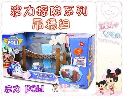 麗嬰兒童玩具館~POLI波力-救援小英雄-波力探險系列-吊橋組.附一台合金車慕思堤.伯寶行公司貨