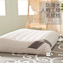 枕頭 / 乳膠枕【PB人體工學乳膠枕】100%天然乳膠  人體工學設計  戀家小舖台灣製AEG102