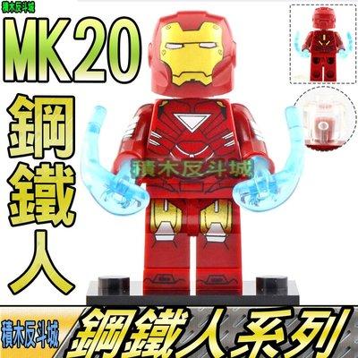 【積木反斗城】鋼鐵人 鋼鐵俠 MK6 馬克6 復仇者 超級英雄 人偶 欣宏 1165/相容 樂高 LEGO 積木