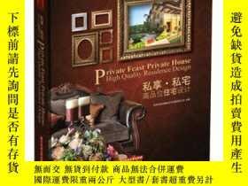 簡書堡9787560980539私享·私宅:高品位住宅設計:highquality residence design奇摩