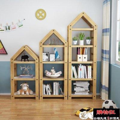 書櫃 書架落地簡約現代簡易置物架子組裝組合兒童實木小書櫃家用省空間【購物狂】