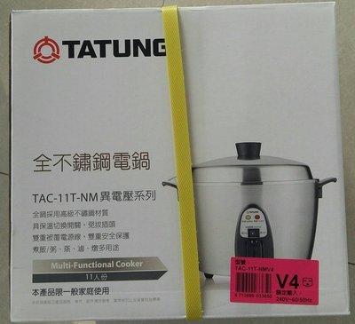 TATUNG 大同 11人份 澳洲 / 英國電壓 240V 全不鏽鋼 電鍋 ( TAC-11T-NMV4 ) $4280