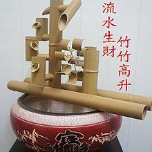【園藝城堡】仿竹日式流水竹筧(C) 流水生財 竹竹高升 園藝造景 台灣製造