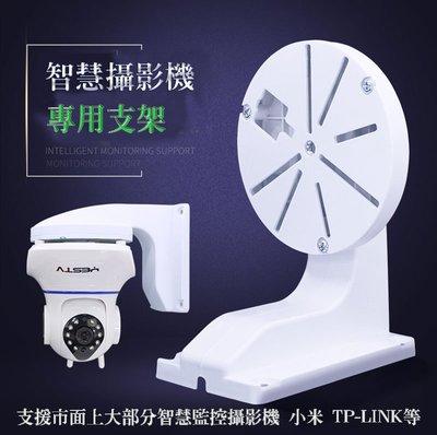 智慧型監控攝影機支架 小米雲台版專用支...