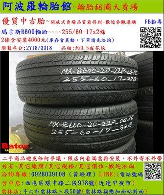 中古/ 二手輪胎 255/ 60-17 瑪吉斯輪胎 9.5成新 米其林/ 馬牌/ 橫濱/ 普利司通/ TOYO/ 瑪吉斯/ 固特異 台中市
