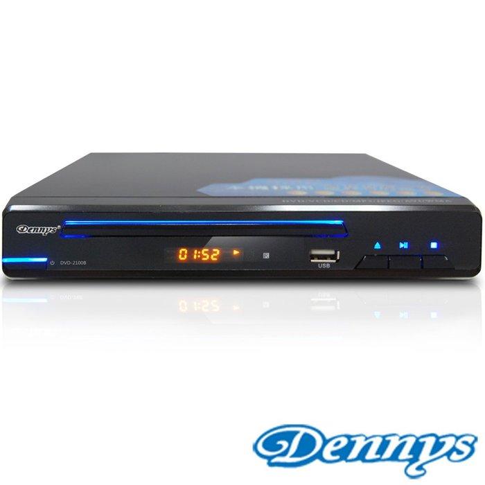 《影音3C購》-Dennys USB/DVIX/外掛中文字幕DVD光碟機最新版(DVD-2100B)*2台