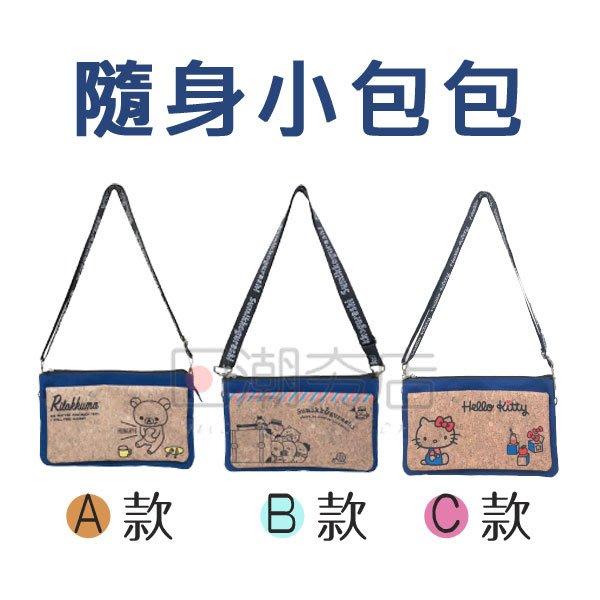 [日潮夯店] 日本正版進口 角落生物 拉拉熊 KITTY 軟木塞紋路包包 隨身小包包 拉鍊式隨身包包 側背隨身小包包 軟