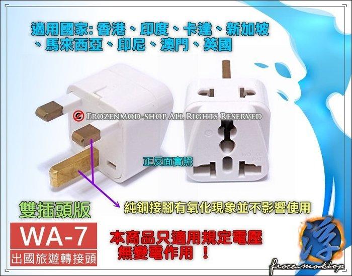 【浮若生夢SHOP】出國旅遊轉換 萬用轉接插頭 WA-7 英國、香港、新加坡 雙接頭版