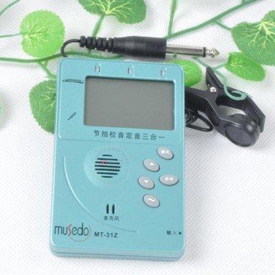 小天使 MUSEDO MT-31Z 三合一校音節拍器 DA4050
