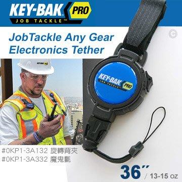 """【EMS軍】美國KEY-BAK JobTackle系列 36""""強力負重鎖定鑰匙圈(公司貨)"""