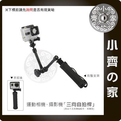 GOPRO 攝影機 自拍桿 3向 運動型 攝影機 手持桿 自拍棒 手機 三折 多功能折臂 小齊的家