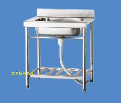 鑫忠廚房設備-餐飲設備:全新陽洗檯單水槽72*56-賣場有快速爐-工作臺-冰箱-烤箱-西餐爐