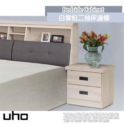 床邊櫃【UHO】白雪松二抽床邊櫃