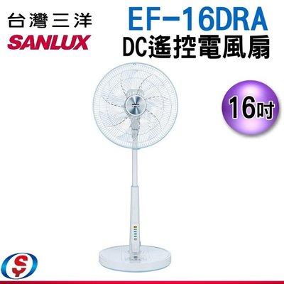 【新莊信源】16吋【SANLUX台灣三洋】DC遙控電風扇EF-16DRA/EF16DRA