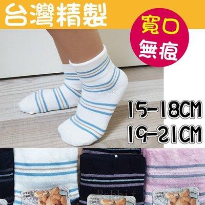 兔子媽媽/台灣製 pb 條紋 細針寬口兒童襪 7353 無痕襪/無痕童襪