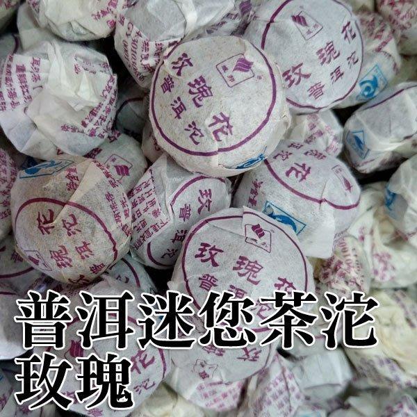 玫瑰迷你沱 雲南 普洱茶 普洱茶沱 口味茶沱 普洱小茶沱 200克 【全健健康生活館】