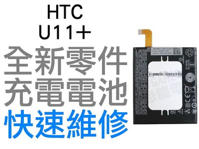 HTC U11+ PLUS G011B-B 全新電池 無法充電 電池膨脹 更換電池 專業維修【台中恐龍電玩】