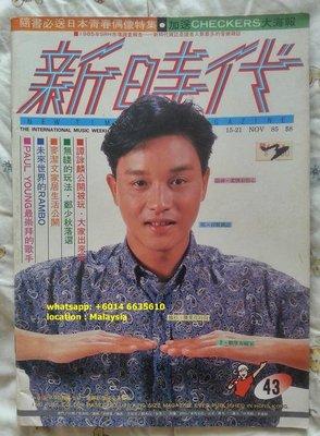 新時代  Leslie Cheung 張國榮 80年代 絕版雜誌一本