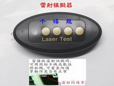 *豐原區千禧龍*雷射槍  LASER模擬器想測試您裝的雷射防護罩還有效嗎?另售 LD  L9