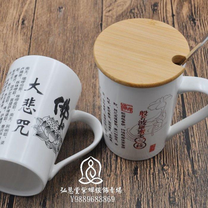 【弘慧堂】 創意佛教咖啡杯 間約心經陶瓷杯 大悲咒馬克杯佛經水杯子用品帶蓋勺