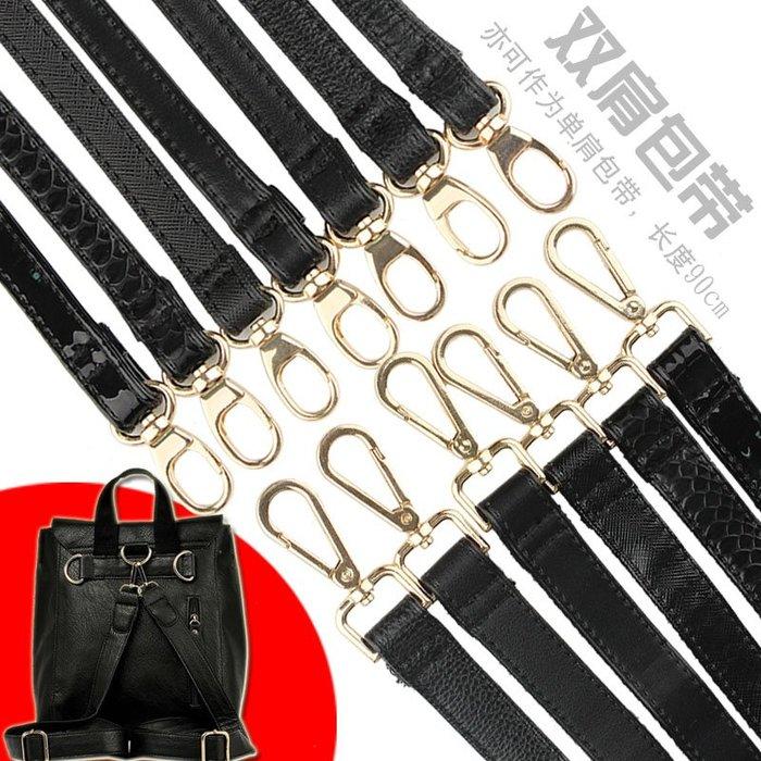 小花花精貨店-黑色背包帶子皮包配件帶書包女士包包背帶細單肩帶雙肩包包帶背帶#包包配件