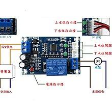 12V水位控制模組
