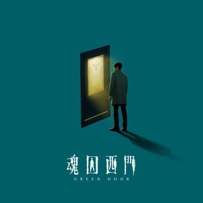 《魂囚西門》電視劇原聲帶---4710469670022