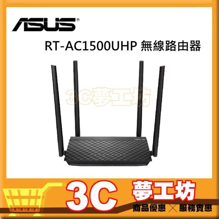 【公司貨】華碩 ASUS RT-AC1500UHP 雙頻無線路由器 WIFI