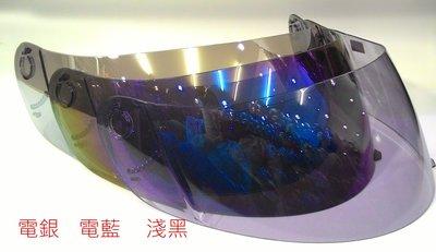 專用鏡片 M2R F2C XR3 F-3 OX2 OX-2  (非電藍、電鍍銀片賣場) 《相宜安全帽 蘆竹 南崁》