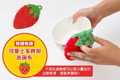 超萌 韓國可愛草莓水果 洗碗巾 百潔布 刷碗布 不沾油不傷手【NF0212韓國熱銷可愛草莓洗碗布】-NFO