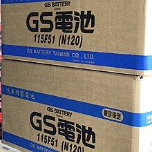 【黑皮油品】GS統力汽車電池 115F51 (N120) N120AH 發電機 貨車專用