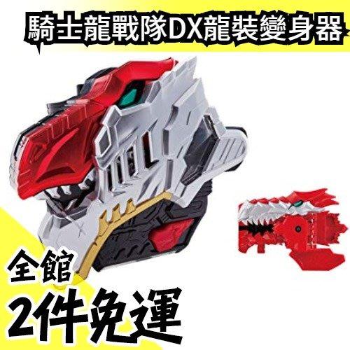 【龍裝變身器】日本 空運 日版 騎士龍戰隊 龍裝者 龍裝魂 DX BANDAI 2019 戰隊【水貨碼頭】