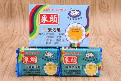 【南陽貿易】象頭 強力 去汙皂 180g 5入 肥皂 衣服領口 廚房 磁磚 流理台 洗衣 清潔