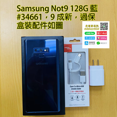 【高雄-老頑童通訊】Samsung Note9 128G 藍 #34661【二手-限面交-免卡分期】