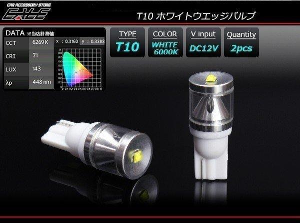 ◇光速LED精品◇T10 CREE XB-D 3W×4LED 無極性 白光