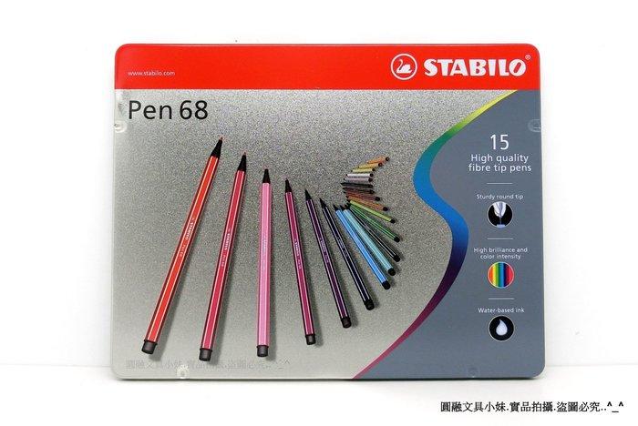 【圓融文具小妹】德國 STABILO 鵝牌 Pen 68 鐵盒 彩色筆 15色 筆幅1mm 6815-6 #578