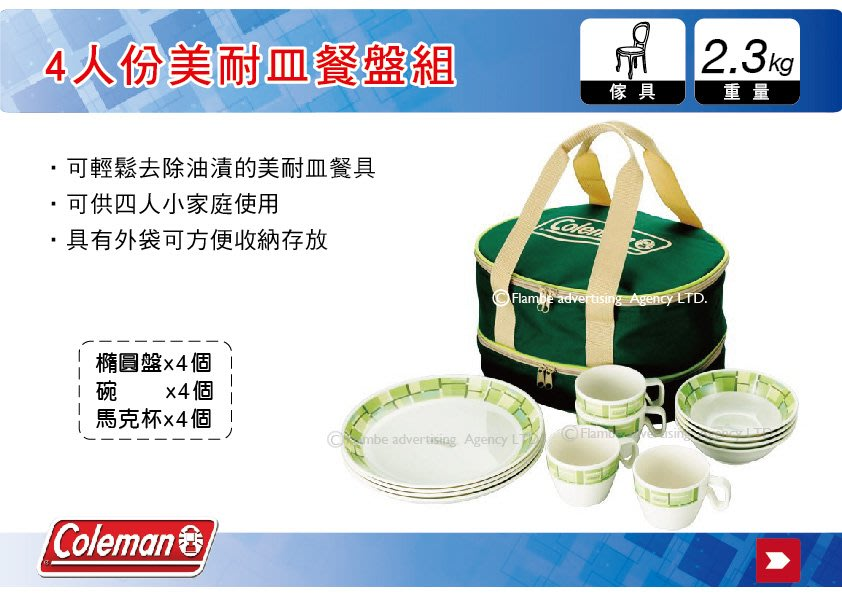 ||MyRack|| Coleman 4人份美耐皿餐盤組 碗 盤 子杯子 餐盤組 杯盤組 4人份餐具 CM-9135J