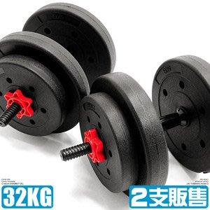 【推薦+】30KG槓片組合+2支短槓心(30公斤啞鈴15公斤+15KG槓鈴.重力舉重量訓練短桿心運動健身器材M00122