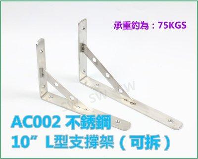 AC002不銹鋼10  L型支撐架 可拆  隔板托架 三角架擱板架 固定三角架 層板支架 固定架L架支架三角鐵架置物架1支