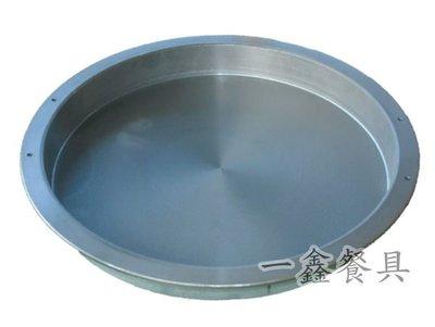 一鑫餐具【1尺8水煎包煎盤/深8公分】營業用圓煎盤水煎包煎盤蚵仔煎盤蔥油餅煎盤鍋貼煎板