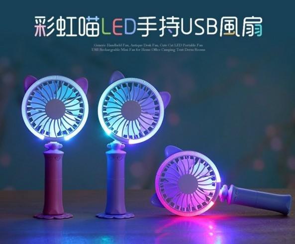 【小樺資訊】含稅 USB風扇彩虹喵LED手持USB風扇 漸變色彩 手燈 戶外手持 室內座立 兩檔風力 低噪靜音