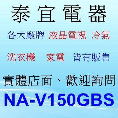 【泰宜電器】Panasonic 國際 NA-V150GBS 15公斤 變頻 溫水直立式洗衣機【另有NA-V150GB】 台北市